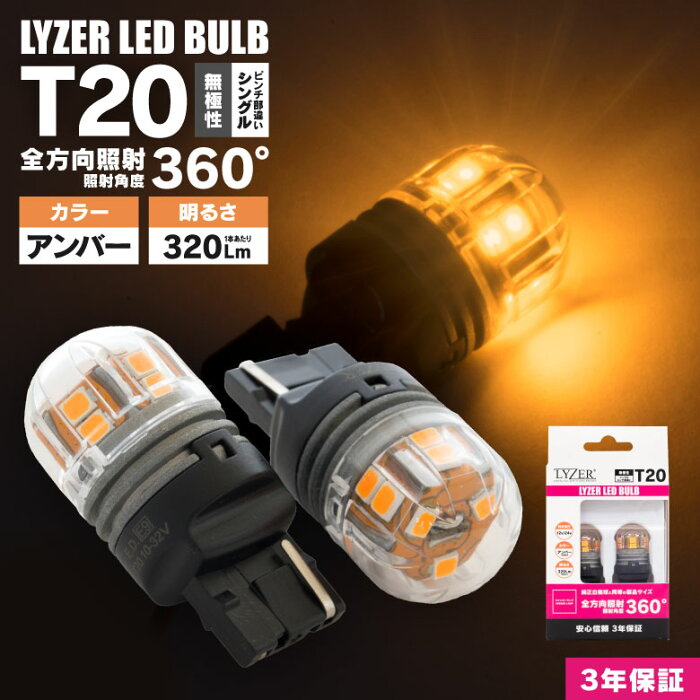 安心の3年保証!! ランサー カーゴ Y12 LYZER製 全方向360°照射 LEDバルブ T20 ピンチ部違い アンバー / 黄 [LD-0058] リアウインカー