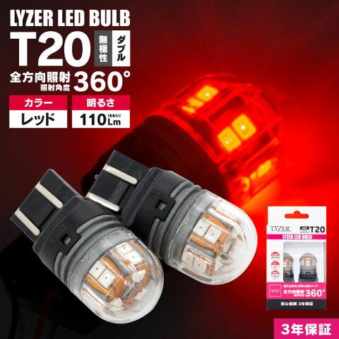 安心の3年保証!! カルディナ AZT・ST・ZZT24系 LYZER製 全方向360°照射 LEDバルブ T20 ダブル球 無極性 レッド / 赤 [LD-0059] テール・ブレーキランプなどに