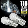 ダイハツ ムーブ H14.10〜H18.9 L15#・160系 カスタム含む LEDバルブ ポジション球 ウェッジ球 ステルスバルブ 照射角度300℃ 6000K相当 全方向照射 純正球同等 2個入り