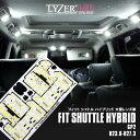 LYZER LED ルームランプ【アウトレット品!訳あり!楽天限定!】GG系 フィットシャトルハイブリッド LYZER ルームランプセット 大型レンズ車用 4セット