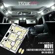LYZER LED ルームランプ【安心の3年保証付き】H14年〜H26.11 ムーブ/MOVE LYZER LED ルームランプセット 8ピース 10P09Jul16