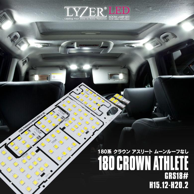 ライト・ランプ, ルームランプ LYZER LED GRS180 9500K NO.0035 18