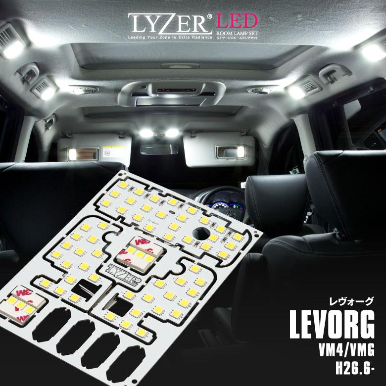 ライト・ランプ, ルームランプ LYZER LED LEVORG 9500K NO.0067