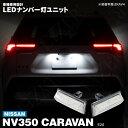 NV350 キャラバン E26 LED ナンバー灯 / ライセンス灯 ユニッ...