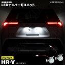 HR-V GH1 / GH2 / GH3 / GH4 LED ライセンス灯 / ナンバー灯 ...
