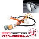 【ネコポスで送料無料】 インサイト ZE2系 ドアミラー自動開...