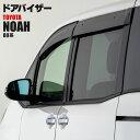 80系 ノア / NOAH ZRR8#G / ZRR8#W / ZWR80G / ZWR80W型 【ハ...