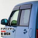 N-WGN JH3 / JH4 【カスタム対応】 クリアブラック ドアバイ...