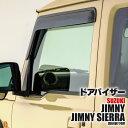 ジムニー / ジムニーシエラ JB64W / JB74W クリアブラック ド...