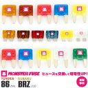 LYZER製『 MONSTER FUSE 』 86 ZN6 / BRZ ZC6 専用キット【MF...