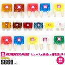 LYZER製『 MONSTER FUSE 』 S660 JW5 専用キット【MFK-002】 ...