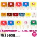 LYZER製『 MONSTER FUSE 』 WRX S4 VAG / WRX STI VAB 専用キ...