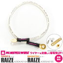 LYZER製『 MONSTER WIRE 』 ライズ / ロッキー A200A/A210A ...