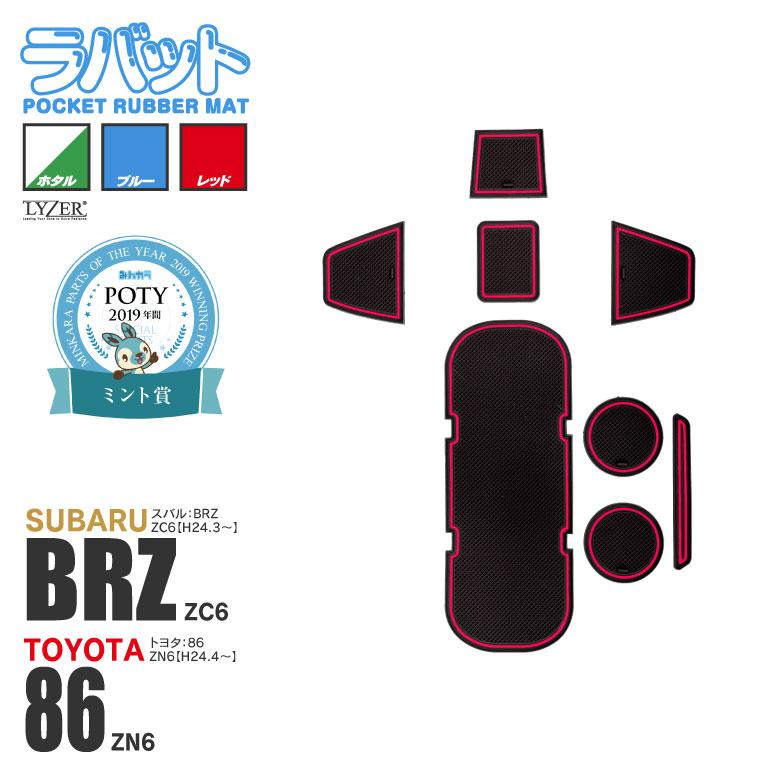 車内収納・ホルダー, その他 LYZER 86 ZN6 BRZ ZC6 or()or