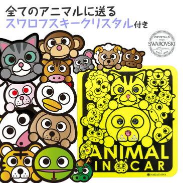 【NAKAGAWA】スワロフスキー マグネットステッカー ANIMAL IN CAR [NA-STC-002] Made with Swarovski® Crystals