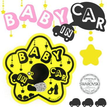 【NAKAGAWA】スワロフスキー マグネットステッカー BABY IN CAR [NA-STC-001] Made with Swarovski® Crystals