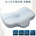 低反発枕1
