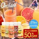 50%OFF コールドプレスジュース Wow Orchard コールドプレスオーチャード 5種類セット (215ml/10本入)