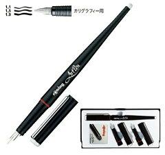 ロットリング「アート用万年筆(アートペンセット) カリグラフィー用3本セット」(S0 205870)