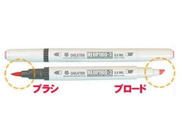 デリーター NEOPIKO2 ネオピコ2 単色 ライトオレンジ Y-517