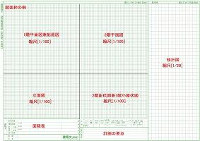 二級建築士設計製図用紙矩計図木造用1枚