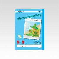 アピカ 学習帳 ムーミン谷のなかまたち 国語 15行 リーダー入り L415R