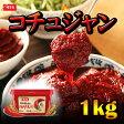 【バーゲンセール】CJ ヘチャンドル コチュジャン 1kg 唐辛子味噌 味噌 韓国調味料 韓国食品 ソース 辛い 激辛 辛いソース