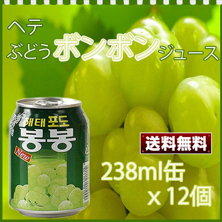 ★韓国人気ぶどうジュース★ぶどうの粒が丸々入ってとてもおいしい!「ヘテ」葡萄ボンボンジュース 238mlx12缶 ぶどうジュース