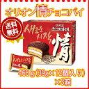 【送料無料】オリオン「情」チョコパイ 468g(39g×12個)×3箱 韓国食品 お菓子