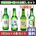 【バーゲンセール】【送料無料】韓国焼酎(360ml)x4本セット+焼酎...