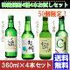 【バーゲンセール】【送料無料】韓国焼酎(360ml)x4本セット+焼酎グラス1個付★チャミ…