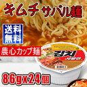 【送料無料】キムチサバル麺 カッ...