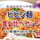★ビビン麺食べ比べセット★ビビン麺5個・チョルビビン麺x5個=合計10...