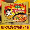 ★カリーブルダック炒め麺 140gx1個★韓国食品/韓国お土産/韓国ラ...
