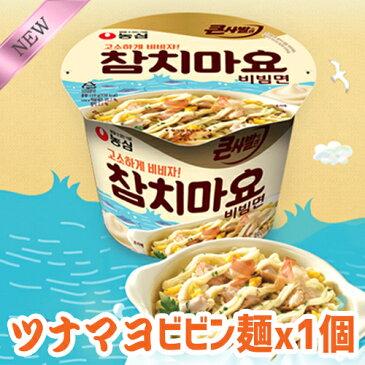 【新発売】ツナマヨビビン麺 カップ麺 119g×1個/カップ麺/カップラーメン/ラーメン/韓国食品/韓国お土産/韓国ラーメン/簡単料理