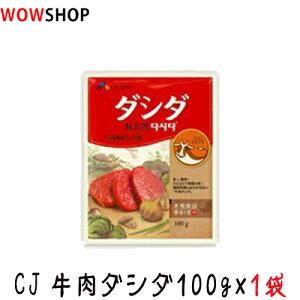 CJ牛肉ダシダ100g牛肉出しダシダスープ牛肉だしの素韓国調味料韓国食品