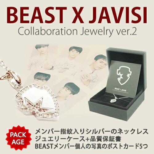 BEAST X JAVISI VER.2 コラボレーションネックレス アクセサリ ネックレス シルバー ジュエリー メンバー指紋入り 写真のポストカード付