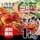 ★クール便送料無料★いちりき食品 白菜のマイルドキムチ1Kg 韓国 焼き肉 食材 おかず …
