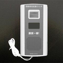 震度3以上の地震が来たら自動的にラジオが起動 振動検知AM/FMラジオ LEDライト付き 震度一番 ...