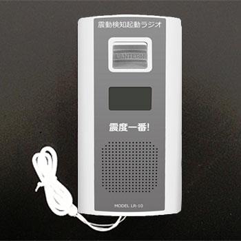振動検知AM/FMラジオ LEDライト付き 震度一番 LR-10 (防災ラジオ 地震でラジオ 震動を感知 ベセトジャパン LR10)
