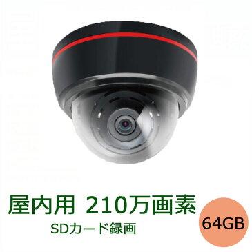 64GBのSDカード付属 屋内用210万画素ドームカメラ LK790-64GB (Sony製CMOS スマホ iPhone lk-790)