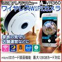 360°ハイビジョン画質ワイヤレスWiFiカメラ VR360...