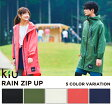 【公式】【2017SS・送料無料】KiU rain zip up【特典付き】