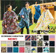 【公式・あす楽】【2017SS・ランキング1位獲得・送料無料】KiU rain poncho【特典付き】