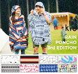 【公式・あす楽】【2017SS・送料無料】KiU 3rd poncho【特典付き】【レインポンチョ】