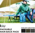 【公式】【2017SS・送料無料】KiU packable rain backpack【特典付き】