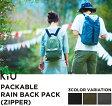 【公式】【2017SS・送料無料】KiU packable rain backpack(zipper)【特典付き】