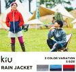 【公式】【2017SS・送料無料 ギフト】KiU rain jacket【特典付き】