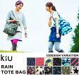【公式】【2017SS】KiU rain tote bag