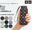 【ランキング1位獲得】KiU Tiny umbrella【ミニポーチ付き】